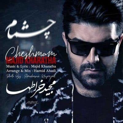 Majid Kharatha Cheshmam - دانلود آهنگ مجید خراطها به نام چشمام