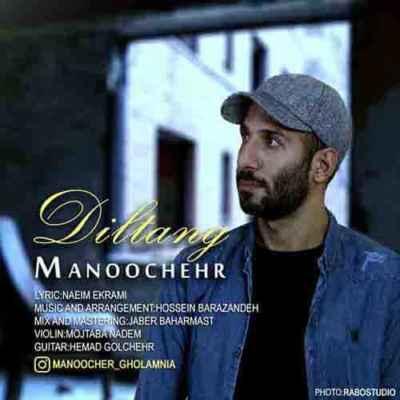 Manoochehr Diltang - دانلود آهنگ منوچهر به نام دیلتنگی