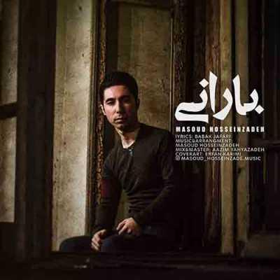 Masoud Hossein Zadeh – Barani - دانلود آهنگ مسعود حسین زاده بنام بارانی