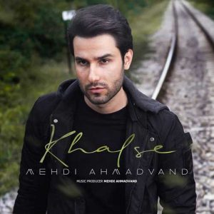 Mehdi Ahmadvand Khalse 300x300 - دانلود آهنگ مهدی احمدوند به نام خلسه
