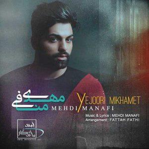 Mehdi Manafi Yejoori Mikhamet 300x300 - دانلود آهنگ مهدی منافی به نام یه جوری میخوامت
