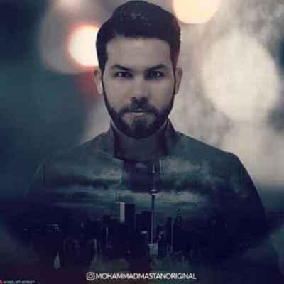Mohammad Mastan – Divoone Tar Az Man Nadidi - دانلود آهنگ محمد مستان به نام دیوونه تر از من ندیدی