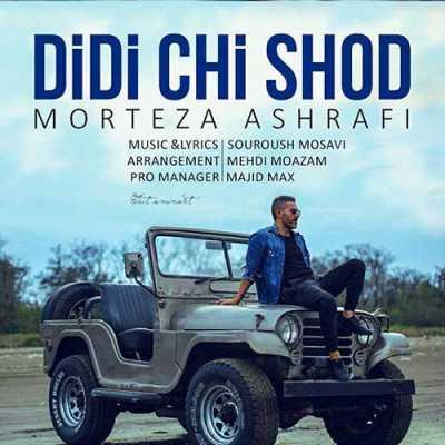 Morteza Ashrafi Didi Chi Shod - دانلود آهنگ مرتضی اشرفی به نام دیدی چی شد