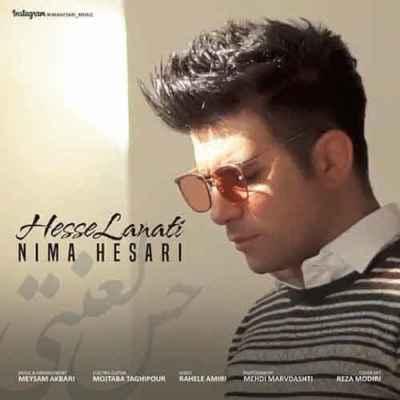 Nima Hesari – Hese Lanati 1 - دانلود آهنگ نیما حصاری به نام حسه لعنتی