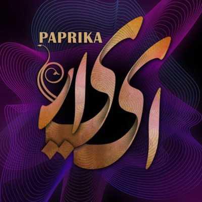 Paprika Ey Yar 1 - دانلود آهنگ پاپریکا به نام ای یار