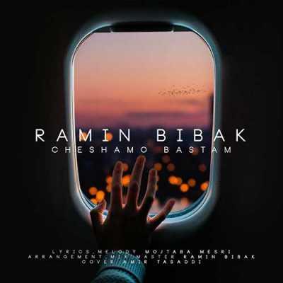 Ramin Bibak Cheshamo Bastam - دانلود آهنگ رامین بی باک به نام چشامو بستم
