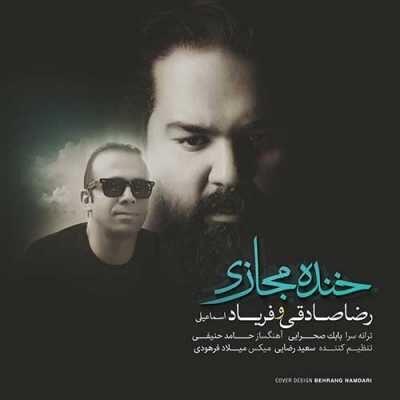 Reza Sadeghi Khandeye Majazi 400x400 - دانلود آهنگ علی یاسینی به نام این روزا