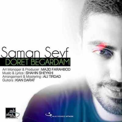Saman Seyf Doret Begardam - دانلود آهنگ سامان سیف به نام دورت بگردم