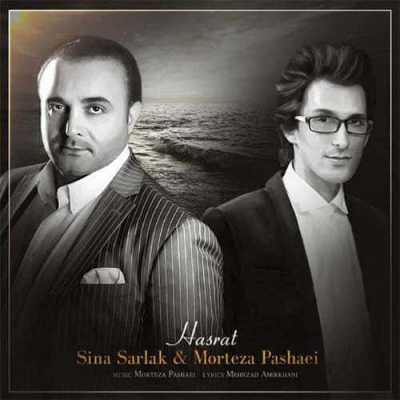Sina Sarlak Morteza Pashaei Hasrat - دانلود آهنگ مرتضی پاشایی و سینا سرلک به نام حسرت