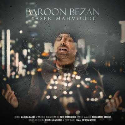 Yaser Mahmoudi Baroon Bezan 400x400 - دانلود آهنگ حجت اشرف زاده به نام عاشق توام