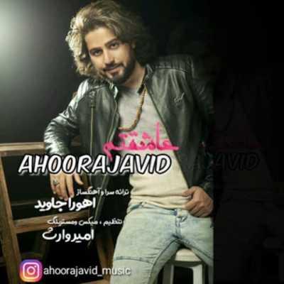 ahoora javid asheghetam 2018 12 24 19 23 47 - دانلود آهنگ اهورا جاوید به نام عاشقتم