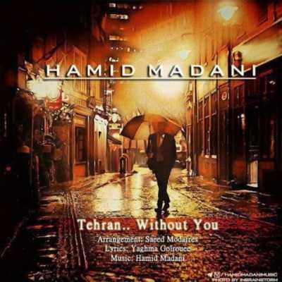 hamid madani bi to tehran - دانلود آهنگ حمید مدنی به نام بی تو تهران