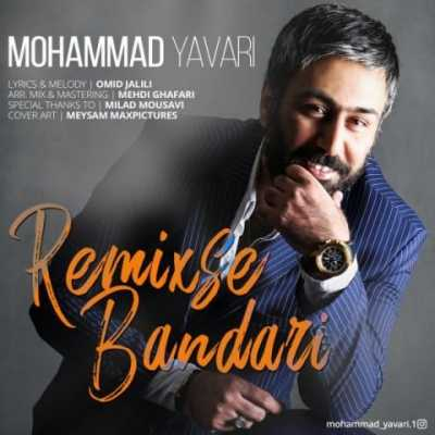 mohammad yavari remixse bandari - دانلود آهنگ محمد یاوری به نام ریمیکس بندری