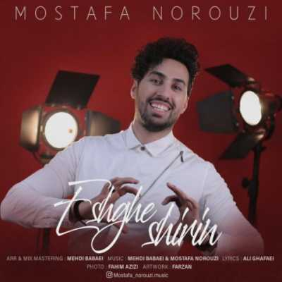 mostafa norouzi eshghe shirin - دانلود آهنگ مصطفی نوروزی به نام عشق شیرین