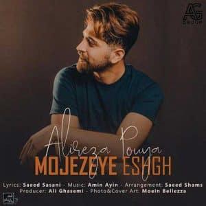 Alireza Pouya Mojezeye Eshgh 300x300 - دانلود آهنگ علیرضا پویا به نام معجزه عشق