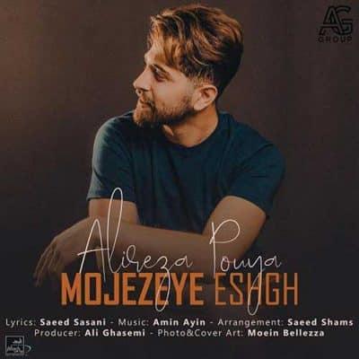Alireza Pouya Mojezeye Eshgh - دانلود آهنگ علیرضا پویا به نام معجزه عشق