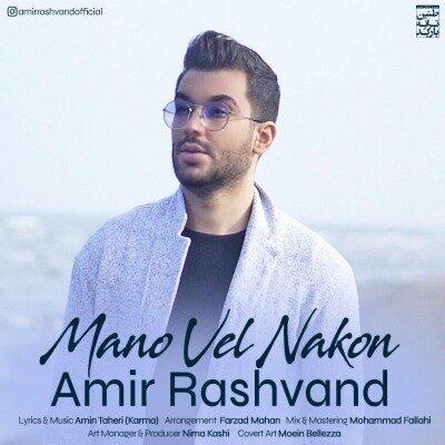 Amir Rashvand – Mano Vel Nakon 400x400 - دانلود آهنگ محسن یگانه و محسن چاوشی و حامد هاکان به نام نشکن دلمو