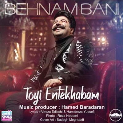 Behnam Bani Toei Entekhabam 1 - دانلود آهنگ بهنام بانی به نام تویی انتخابم