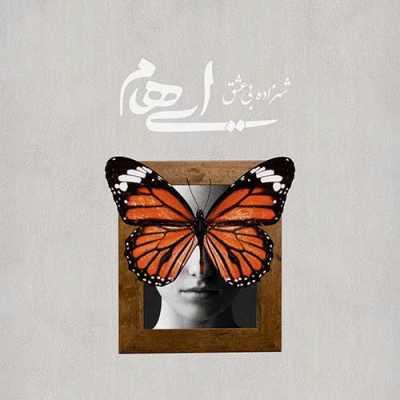 Ehaam Shahzadeye Bi Eshgh - دانلود آهنگ گروه ایهام به نام شهزاده بی عشق