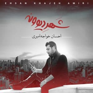 Ehsan Khajeh Amiri Shahre Divooneh 300x300 - دانلود آلبوم احسان خواجه امیری به نام شهر دیوونه