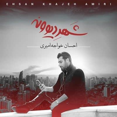 Ehsan Khajeh Amiri Shahre Divooneh - دانلود آلبوم احسان خواجه امیری به نام شهر دیوونه