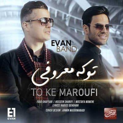 Evan Band To Ke Maroofi - دانلود آهنگ ایوان بند به نام تو که معروفی