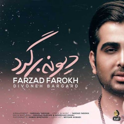 Farzad Farokh Divoneh Bargard - دانلود آهنگ فرزاد فرخ به نام دیوونه برگرد