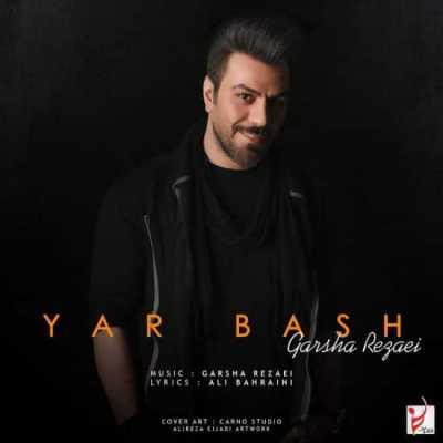 Garsha Rezaei – Yar Bash - دانلود آهنگ گرشا رضایی به نام یار باش