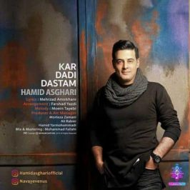Hamid Asghari Kar Dadi Dastam 266x266 - دانلود آهنگ نیما حصاری به نام فال دلم