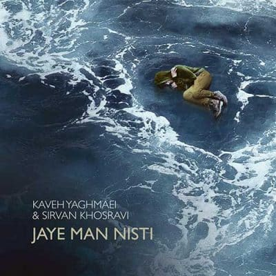Kaveh Yaghmaei Sirvan Khosravi Jaye Man Nisti - دانلود آهنگ کاوه یغمایی و سیروان خسروی به نام جای من نیستی