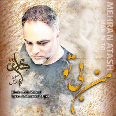 Mehran Atash Man Bi To 1 - دانلود آهنگ مهران آتش به نام من بی تو