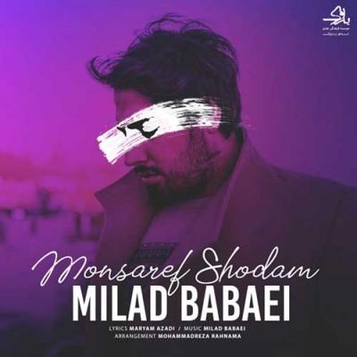 Milad Babaei Monsaref Shodam - دانلود آهنگ میلاد بابایی به نام منصرف شدم