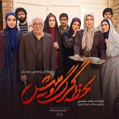 Mohammad Motamedi Lahzeye Gorgo Mish - دانلود آهنگ محمد معتمدی به نام لحظه گرگ و میش