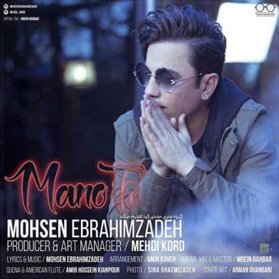Mohsen Ebrahimzadeh Mano To - دانلود آهنگ محسن ابراهیم زاده به نام من و تو