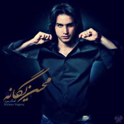 Mohsen Yeganeh Bemoon - دانلود آهنگ محسن یگانه به نام بمون