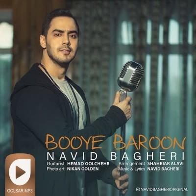 Navid Bagheri Booye Baroon - دانلود آهنگ نوید باقری به نام بوی بارون