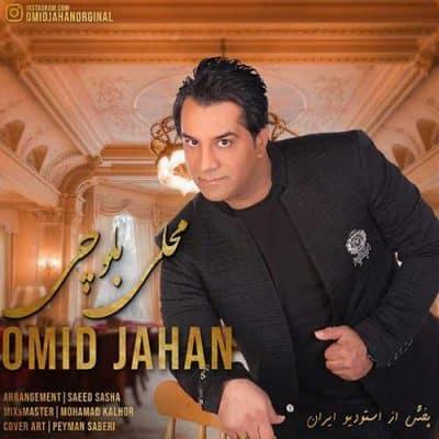 Omid Jahan Balouchi - دانلود آهنگ امید جهان به نام بلوچی