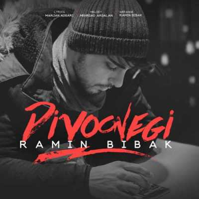 Ramin Bibak Divoonegi - دانلود آهنگ رامین بی باک به نام دیوونگی