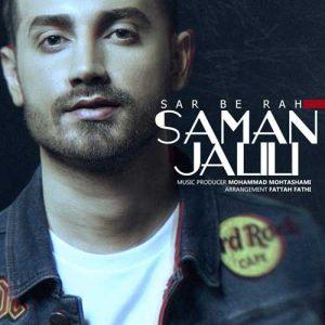 Saman Jalili Sar Be Rah 300x300 - دانلود آهنگ سامان جلیلی به نام سر به راه