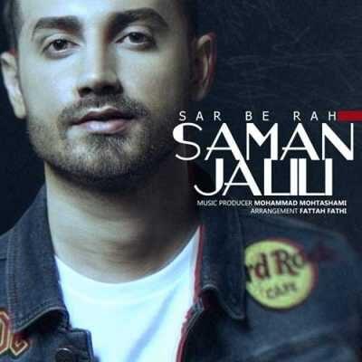 Saman Jalili Sar Be Rah 400x400 - دانلود آهنگ فرزاد فرخ به نام رویای من