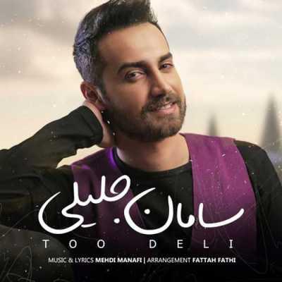 Saman Jalili Too Deli - دانلود آهنگ سامان جلیلی به نام تو دلی