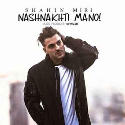 Shahin Miri Nashnakhti Mano - دانلود آهنگ شاهین میری به نام نشناختی منو