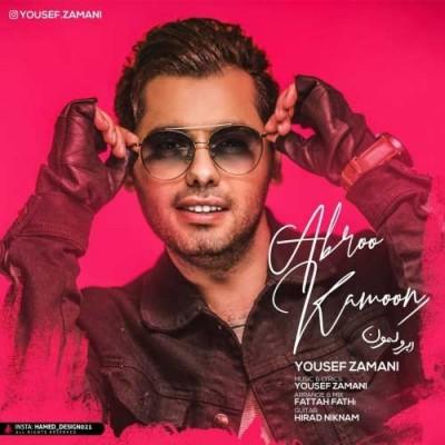 Yousef Zamani Abroo Kamoon - دانلود آهنگ یوسف زمانی به نام ابرو کمون