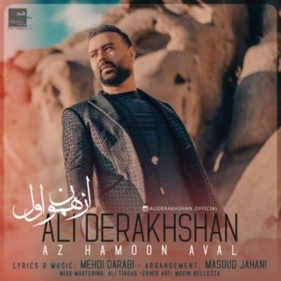 ali derakhshan az hamoon aval - دانلود آهنگ علی درخشان به نام از همون اول