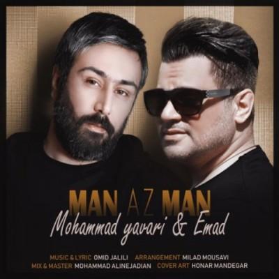 عماد و محمد یاوری من از من