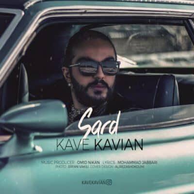 kave kavian sard 400x400 - دانلود آهنگ اتابک به نام جای خالیت