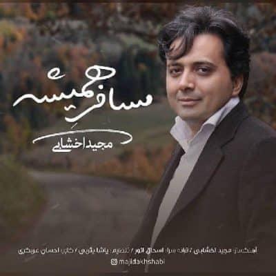 majid akhshabi mosafere hamishe - دانلود آهنگ مجید اخشابی به نام مسافر همیشه