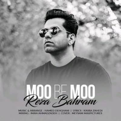 reza bahram moo be moo - دانلود آهنگ رضا بهرام به نام مو به مو
