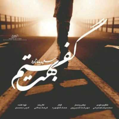 saeed babazadeh behet goftam - دانلود آهنگ سعید بابازاده به نام بهت گفتم