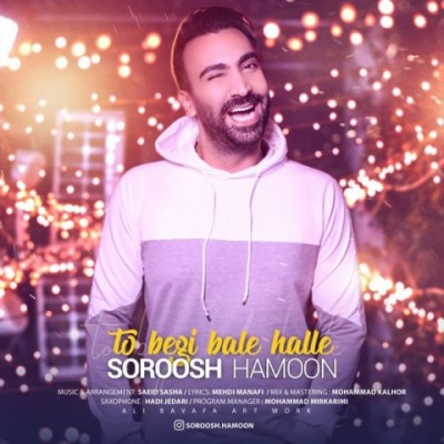 soroosh hamoon to begi bale halle 2019 01 30 16 00 32 - دانلود آهنگ سروش هامون به نام تو بگی بله حله